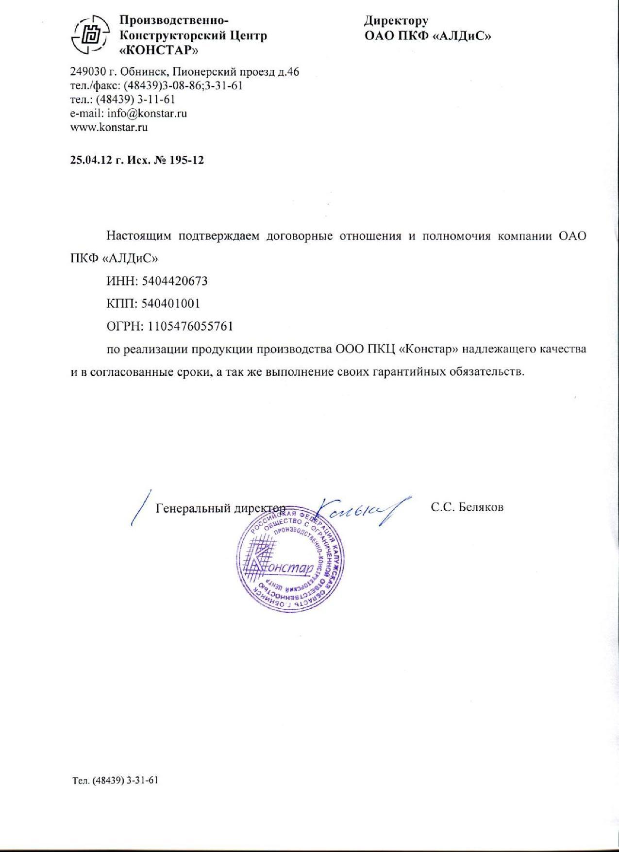 Сертификат от Констар