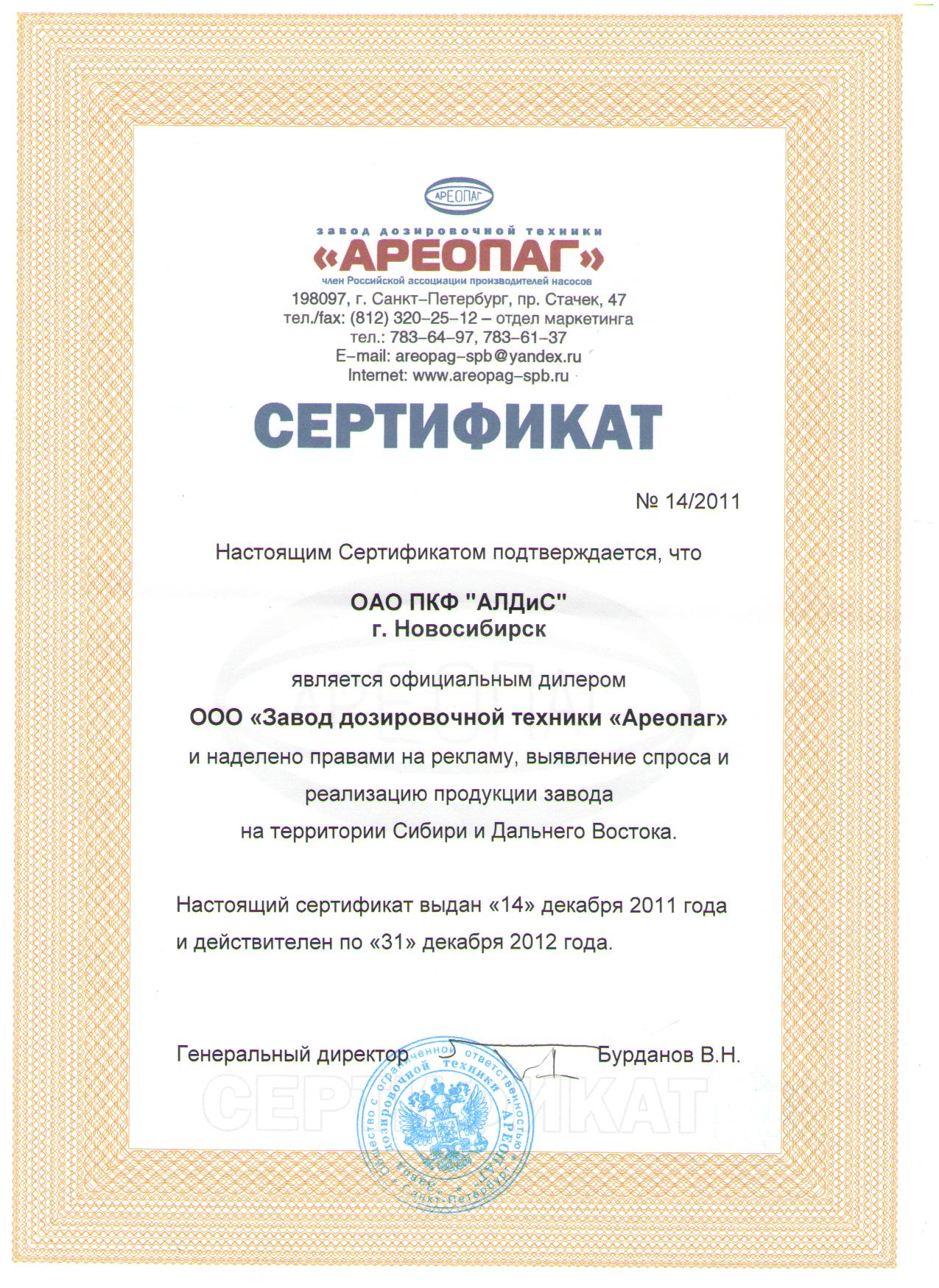 Сертификат от АРЕОПАГ