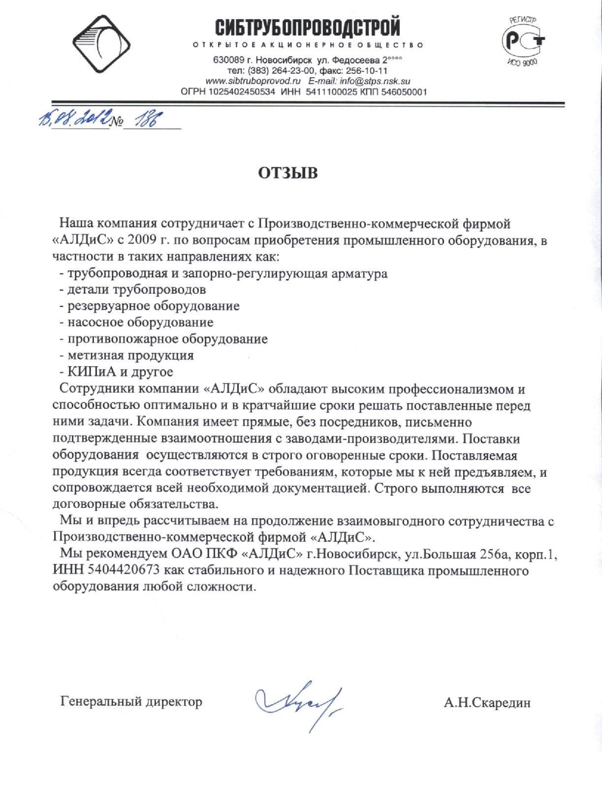 ОАО Сибтробопроводстрой