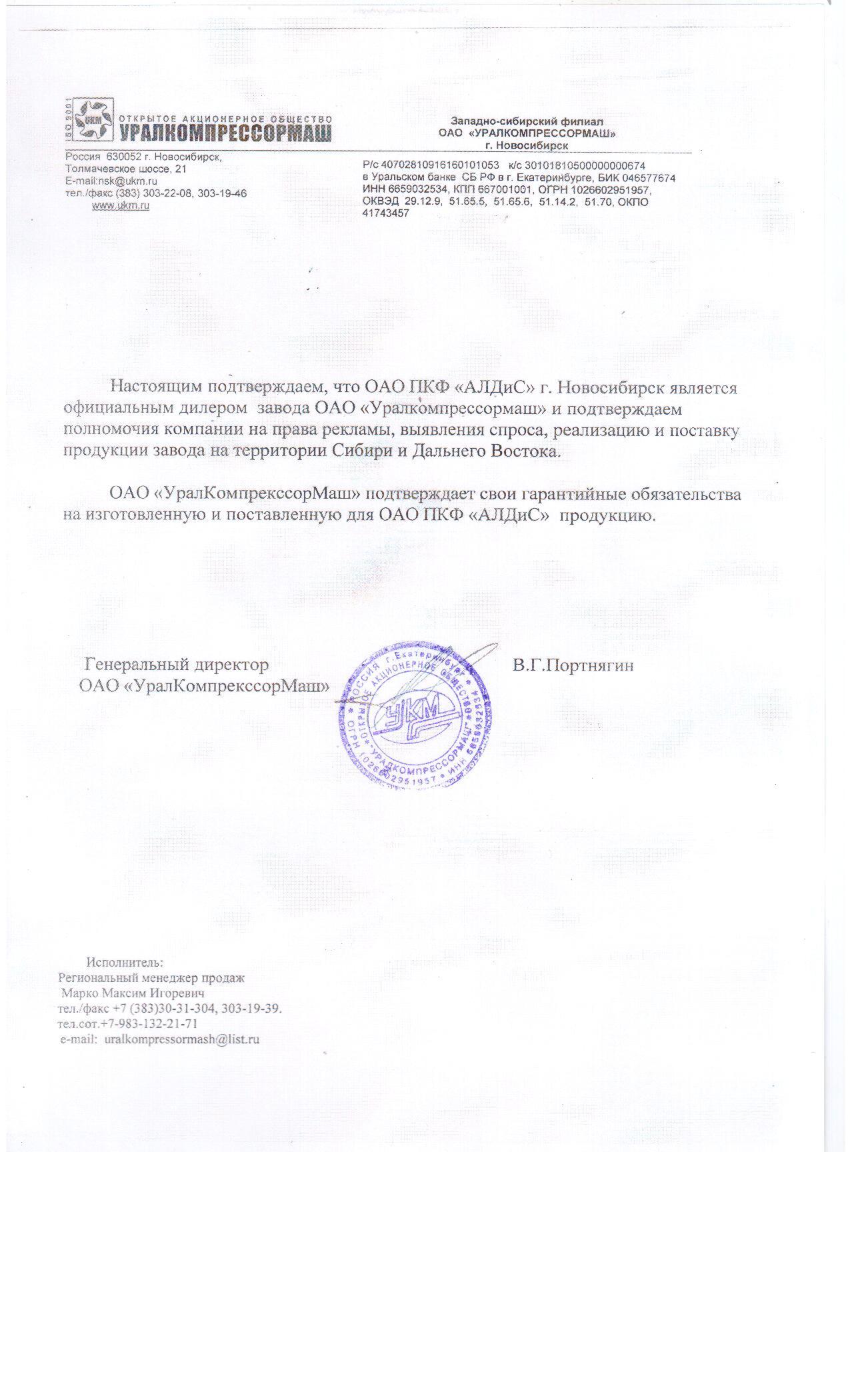 Сертификат о дилерстве от УралКомпрессорМаш